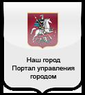 Наш город - Портал управления