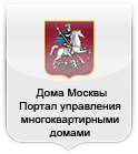 Дома Москвы - Портал управления многоквартирными домами