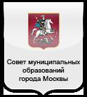 Совет муниципальных образований города Москвы