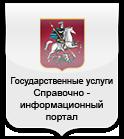 Справочно-информационный портал Государственные услуги