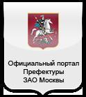 Префектура ЗАО